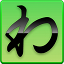 Wasavi icon